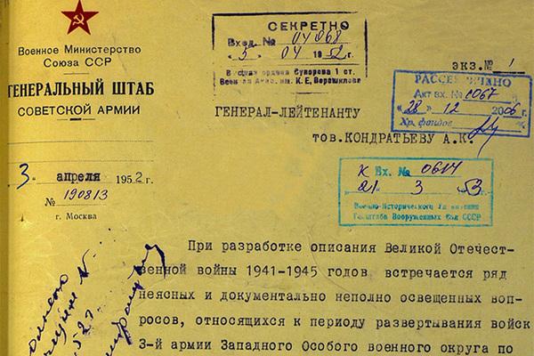 Перевод военных документов