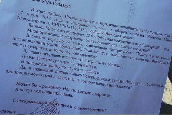 Судебные приставы получили письмо от умершего 16 лет назад петербуржца
