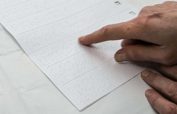 Специальные трафареты для бюллетеней с шрифтом Брайля изготовят для 170 ТИКов Подмосковья