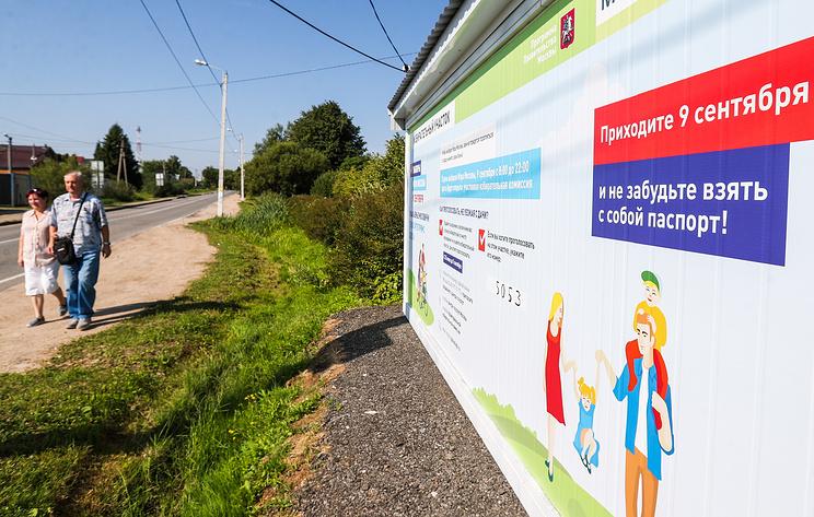 Мособлизбирком прогнозирует 40-процентную явку на выборах губернатора Подмосковья