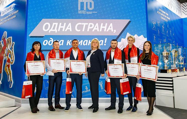 Церемония присвоения статуса 'Посол ГТО' прошла на форуме 'Россия - спортивная держава'