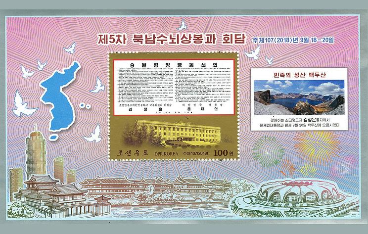 В КНДР выпустили марки, посвященные Пханмунджомской и Пхеньянской декларациям