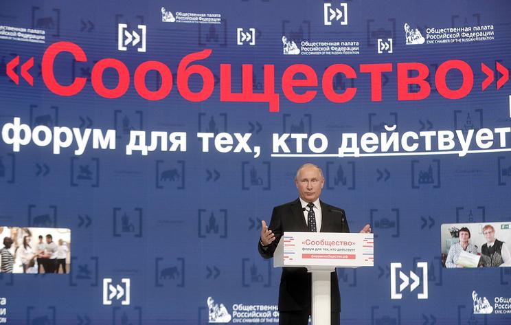 В Москве подвели итоги четвертого цикла форумов Общественной палаты 'Сообщество'