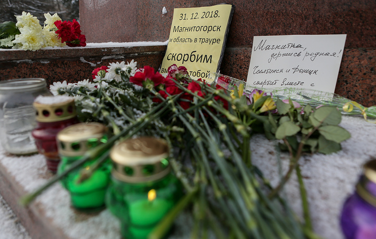 Список погибших в результате ЧП в Магнитогорске