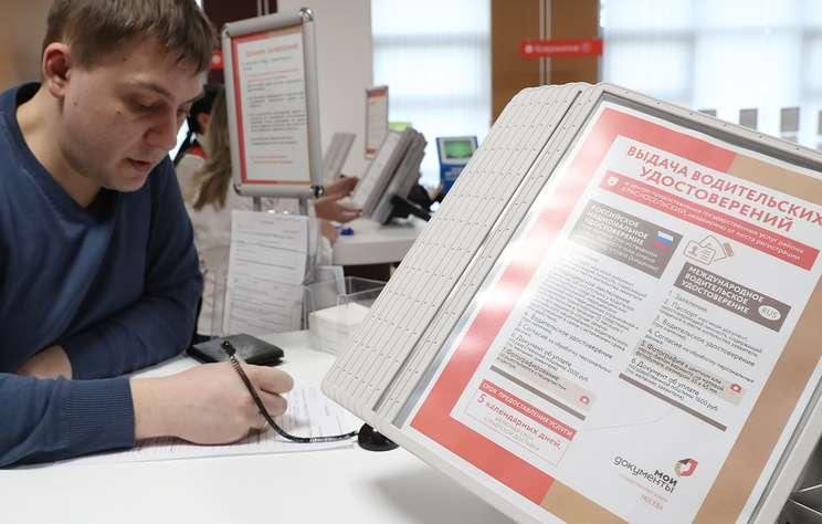 ГИБДД: водительские удостоверения с переводом на английский и французский языки законны