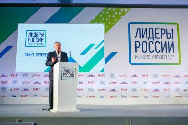 Глава Петербурга устроит свой конкурс для «Лидеров России»