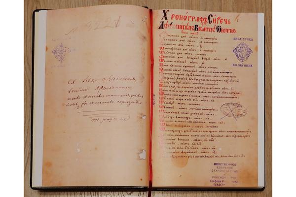 В сети впервые опубликовали «Русский Летописец 1649 года»