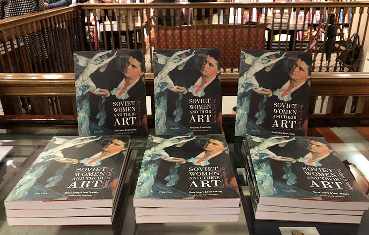 В Лондоне вышла в свет книга о женщинах в советском искусстве