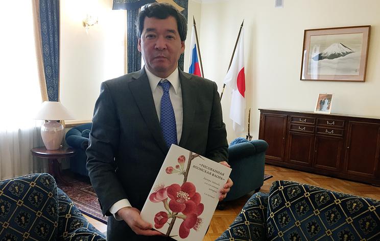 В Петербурге представили книгу, изданную к завершению перекрестных годов Японии и РФ