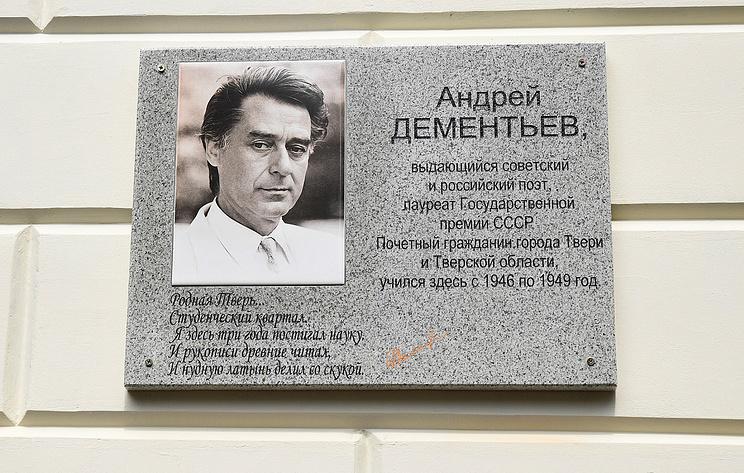 Мемориальную доску поэту Андрею Дементьеву открыли в центре Твери