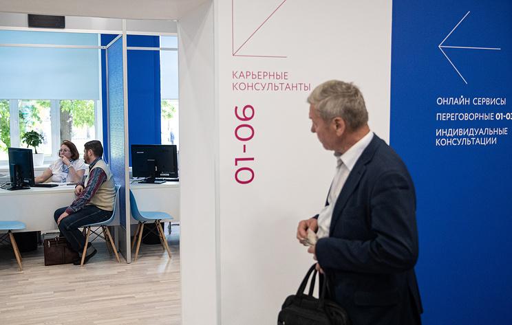 Уровень общей безработицы в России достиг в июне исторического минимума