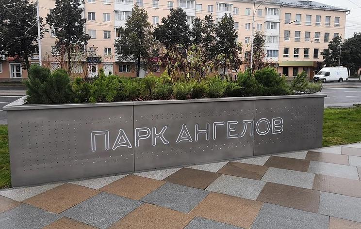 "В Кемерове на месте ТЦ ""Зимняя вишня"" открыли сквер"