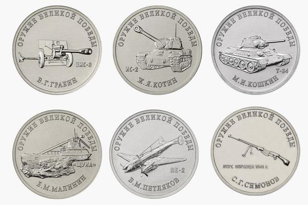 В России появились новые деньги с танками и пушками