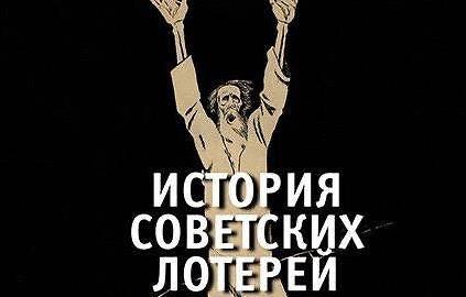"""Книга об истории лотереи в СССР вышла в издательстве """"Лимбус Пресс"""""""