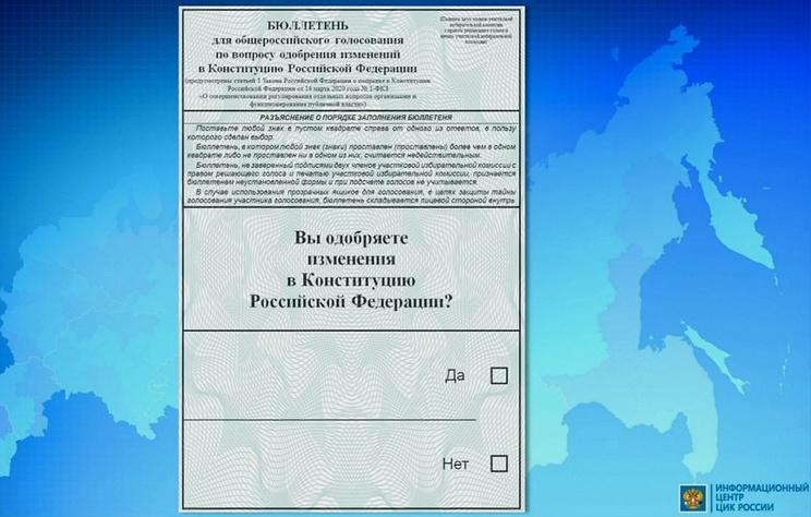 Как будет выглядеть бюллетень для голосования по изменениям в Конституции