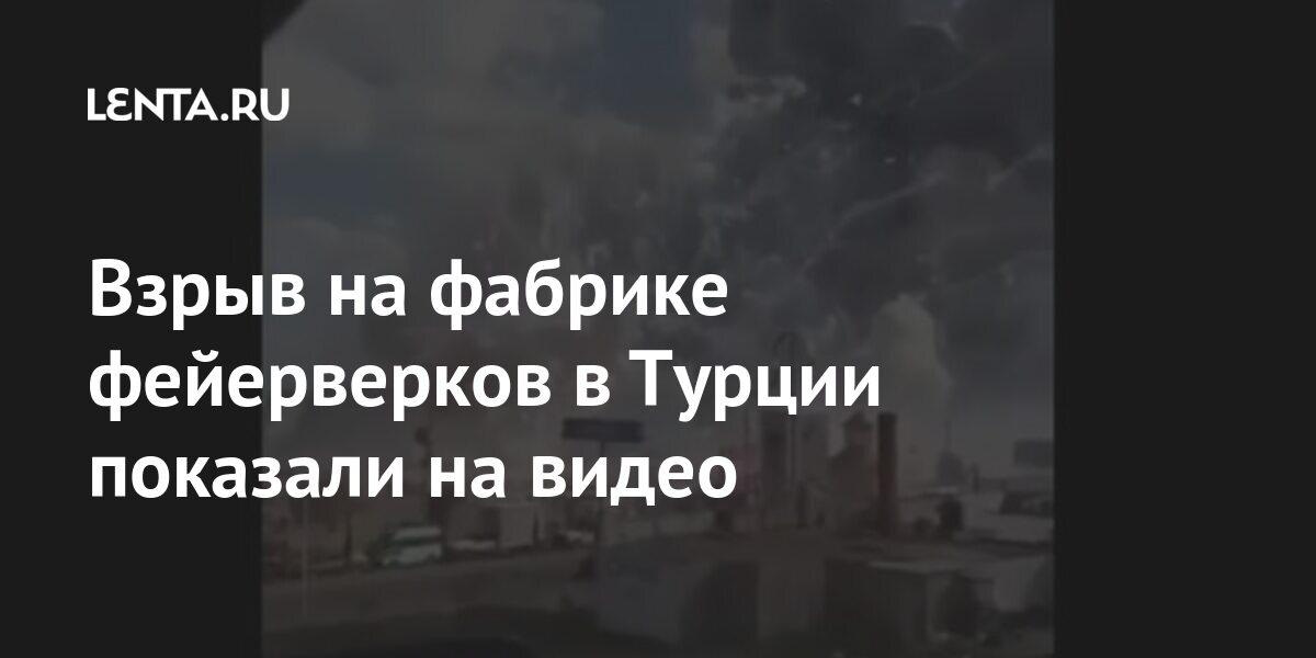 Взрыв на фабрике фейерверков в Турции показали на видео