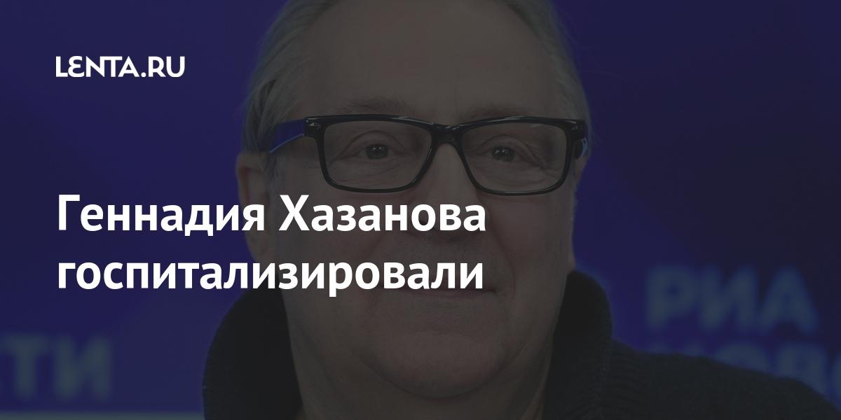 Геннадия Хазанова госпитализировали