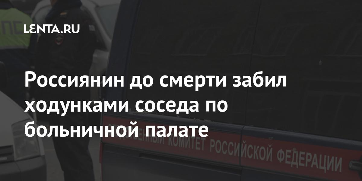 Россиянин до смерти забил ходунками соседа по больничной палате