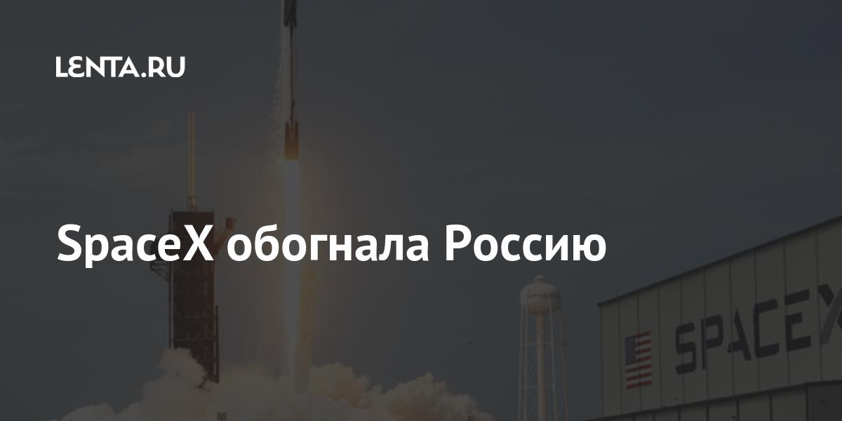 SpaceX обогнала Россию