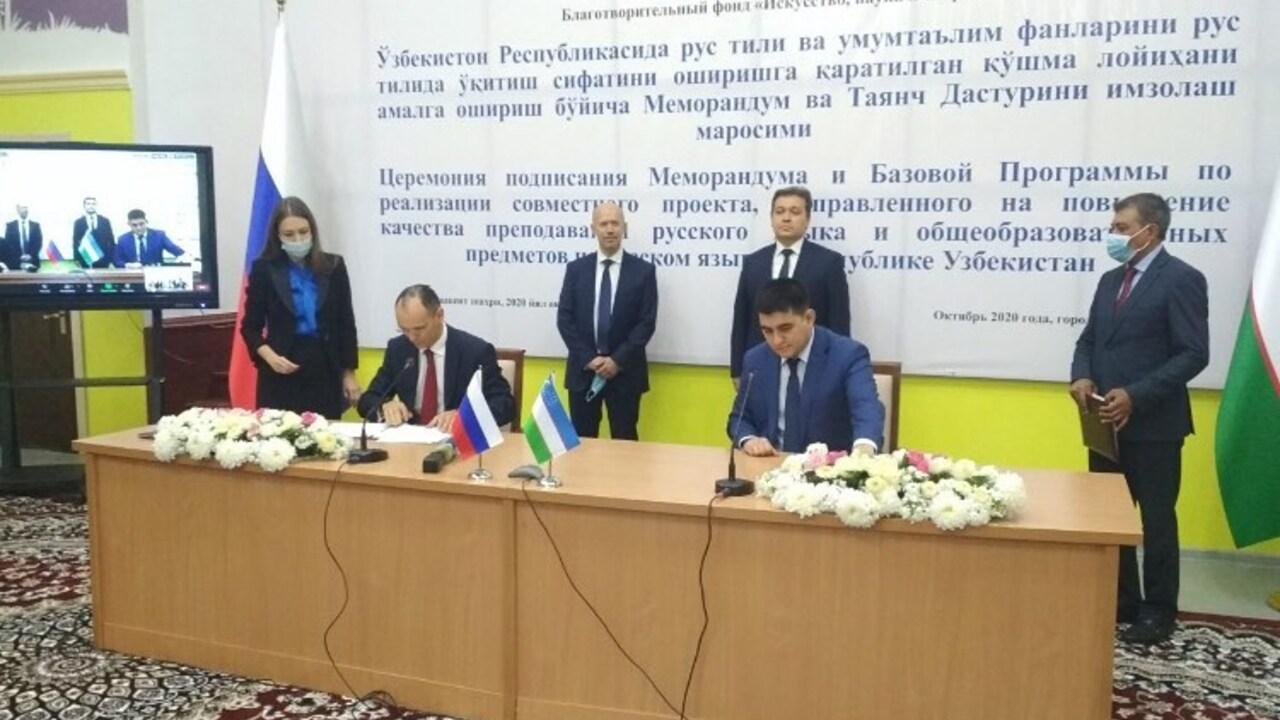Фонд Алишера Усманова поддержал программу обучения русскому языку в Узбекистане