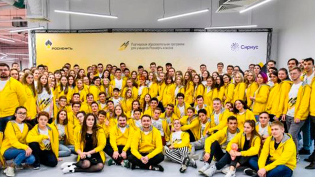 «Роснефть» и лицей «Сириус» объявили набор в программу «Роснефть-классов»