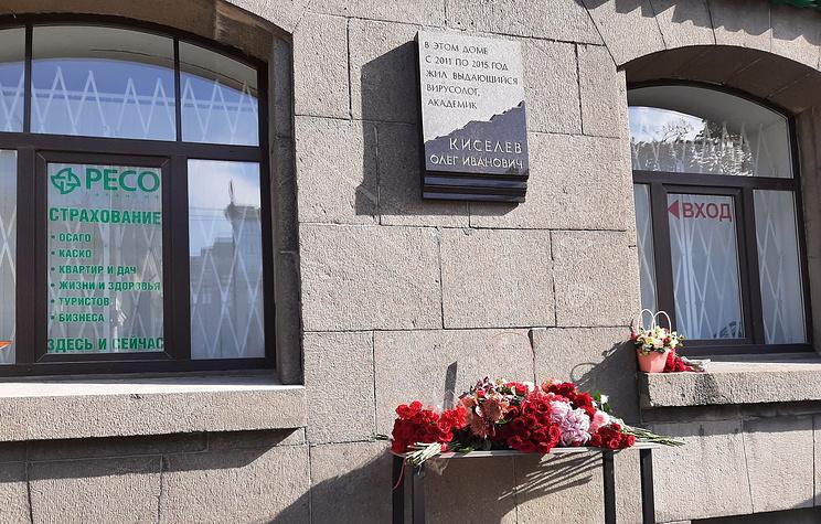В Петербурге открыли памятную доску вирусологу Олегу Киселеву