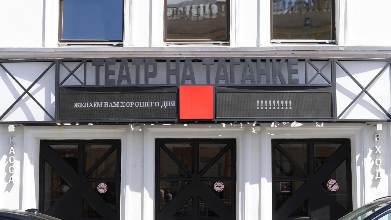 Театр на Таганке вновь стал единым